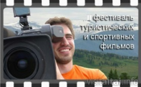 "Film Of Michael Tarkovskiy ""Frozen Time"" Will Open II Festival Of Tourist And Sports Films In Altai Kray"